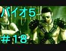 【バイオ5】サバンナハザード #18【二人実況】