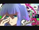 [Splatoon2]ウナきりイカしたイカになる!#01[VOICEROID+Talk実況]