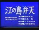 江の島弁天.cnb
