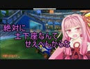 異物を仕込まれた茜のロケットリーグ 7  【琴葉茜・葵実況プレイ】