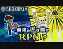 【日刊Minecraft】最強の匠は誰かRPG!?続
