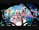 【初音ミク】Finsternis ‐魔王と姫君‐【オリジナル曲】