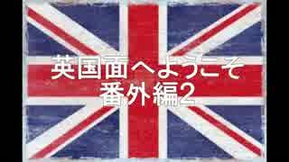 英国面へようこそ【番外編その2】