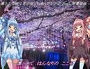 【琴葉茜、葵】凛として咲く花の如くFuMayアレンジ【VOICEROIDカバー】