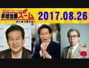 【辛坊治郎】 ズームそこまで言うか! 20170826 【松原仁・末延吉正】