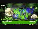 【Splatoon2】イカがわしい発売日【実況】ガチマ#01:ホコ
