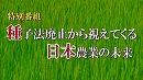 【食糧安保】種子法廃止から視えてくる日本農業の未来[桜H29/8/26]