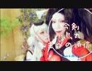 【刀剣乱舞】今剣と小烏丸の主への通信【藤森蓮】コスプレ動画