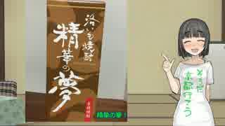 【第三回ひじき祭】京町は姉妹に隠れて酒を飲む【VOICEROID劇場】