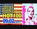 全米ビルボードチャート Billboard HOT100+Bubbling Under25:09/02/2017