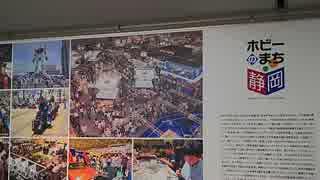 【第三回ひじき祭】静岡-世界の模型首都へようこそ-【のりフェス2】