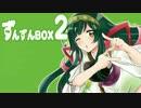 【ずんぱ~4】ずんずんBox2(クロスフェード)