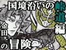 【ゆっくり実況】7th JOJO 金田一の冒険 -国境沿いの峠道-【Part10】
