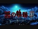 【ポケモンSM】悪の軌跡Ⅲ~叛逆のクルーエル~【悪統一】  part7