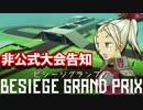 【募集終了】Besiege Grand Prix ルール&レギュレーション