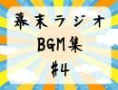 【幕末ラジオ】フリーBGM集 vol4