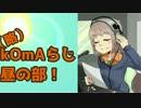 【ヘッドホン推奨】 kOmAらじ!昼の部 8/27