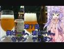 第65位:ゆかりさんがゆっくりとビールを飲む 第7話 僕ビール君ビール&Saison Dupont thumbnail