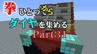 【Minecraft】拳ひとつでダイヤを集める Part31【ゆっくり実況】