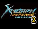 X-Morph:Defenseをいい大人達が本気で遊んでみた。part2