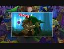 幼き頃のリベンジ ゼルダの伝説ムジュラの仮面 part.0