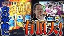 シーサ。の回胴日記_第711話[by ARROWS-SCREEN]