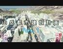 【C:SL】琴葉姉妹の山岳都市建設計画 Part.1【VOICEROID実況】
