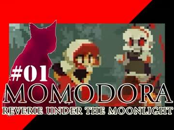 卍【モモドラ】のドットがキャワな件【月下のレクイエム】part01