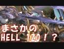 [実況] 俺もグラブるぅぅぅぅ #252 ゼノ・
