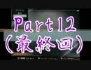 【実況】≪幽霊屋敷≫の噂話に巻き込まれpart12(最終回)