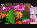 【VOICEROID実況】キル武器だらけのSplatoon!Ⅱ part.1 thumbnail