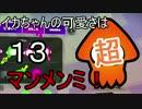 【スプラトゥーン2】イカちゃんの可愛さは超マンメンミ!13【ゆっくり】