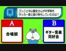 「ゴンこと中山雅史さんが中学時代サッカー部と掛け持ちしていたのは?」2017年9月1日