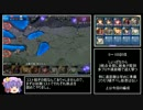 【ゆっくり実況】男達の千年戦争_Part43 thumbnail