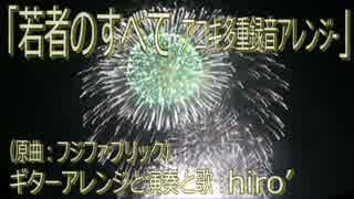 【花火動画】「若者のすべて」【アコギ多重録音+歌】