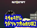 【AUTOCRAFT】宇宙犬クドリャフカの旅#1