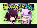 【星のカービィ64】ポヨりノーダメぼすぶっちの旅【VOICEROID実況】