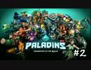 [Paladins]流行ってくださいパラディンズ#2[実況]