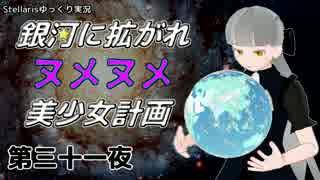 【Stellaris】銀河に拡がれヌメヌメ美少女計画 第三十一夜【ゆっくり実況】