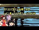 【VOICEROID実況】 暴れん坊エイム弦巻マキのR6S  part9【R6S】