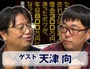 第91位:#193表 岡田斗司夫ゼミ『天津の向を師匠に、岡田斗司夫がラノベ脳修行するぞ!』(3.93)