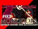 卍【モモドラ】のドットがキャワな件【月下のレクイエム】part03