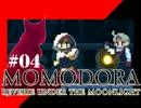 卍【モモドラ】のドットがキャワな件【月下のレクイエム】part04