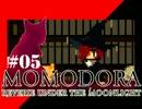 卍【モモドラ】のドットがキャワな件【月下のレクイエム】part05