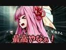【Dishonored2】ゆかりの気怠い奪冠劇 第12幕【VOICEROID実況】