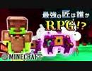 【日刊Minecraft】最強の匠は誰かRPG!?悪夢の上層編【4人実況】