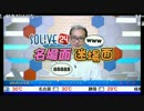 SOLiVE24 名場面迷場面 (2017-08-27) (1/2)