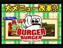 【実況】裏切りきうりのバーガーバーガーpart14
