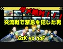 【マリオカート8DX交流戦】GzK vs noF ぎぞく視点【実況】