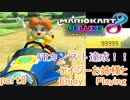 【MK8DX】MK8vr103人目の99999デイジーお姉様とLet's run part8